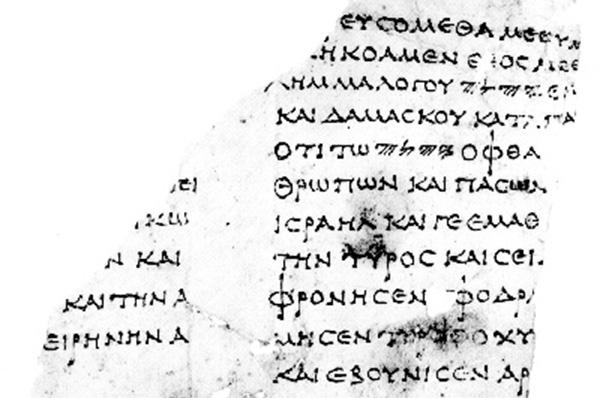 Ausschnitt einer Septuaginta-Handschrift aus Nahal Hever. Foto: wikipedia.org